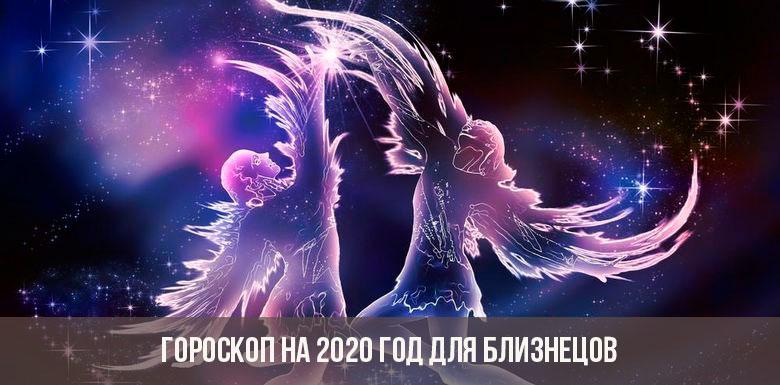 Horoscope pour 2020 pour Gémeaux