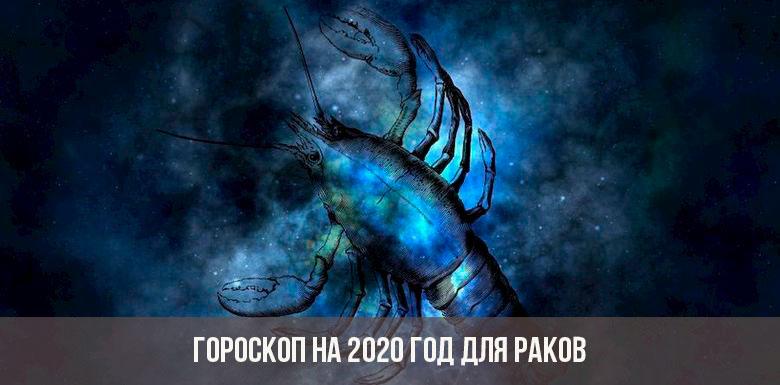 Horoscope 2020 pour le cancer
