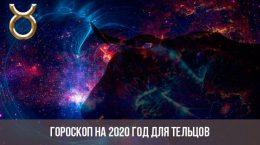 Horoscope pour 2020 pour le Taureau
