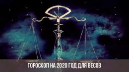 Horoscope pour 2020 pour la Balance