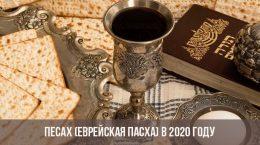 Pâque (Pâque juive) en 2020
