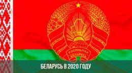 Biélorussie en 2020