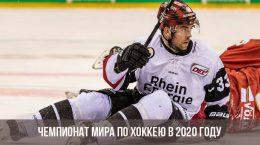 Championnat du monde de hockey 2020