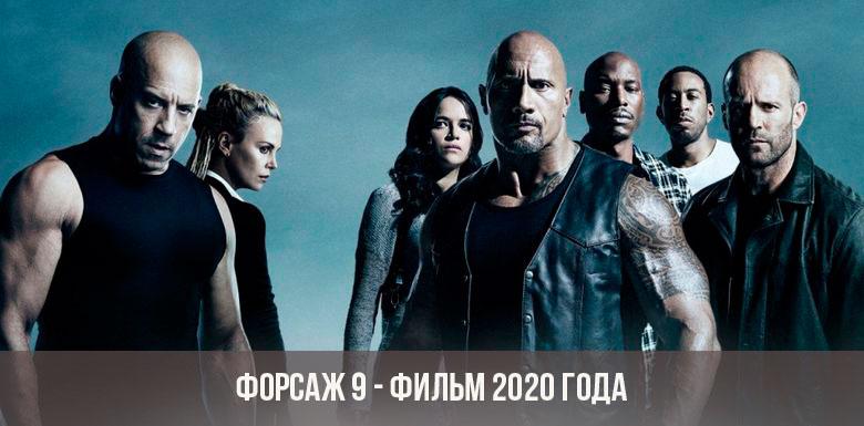 Film Fast & Furious 9 - 2020
