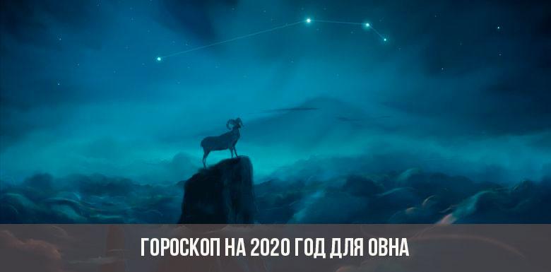 Horoscope 2020 pour le Bélier