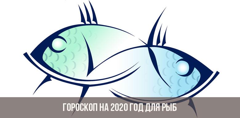 Horoscope pour 2020 pour les Poissons