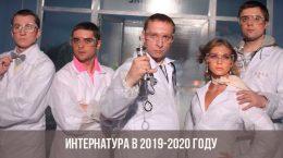 Stage en 2019-2020