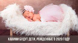 Quels seront les enfants nés en 2020