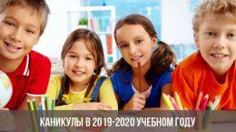 Vacances à l'année universitaire 2019-2020
