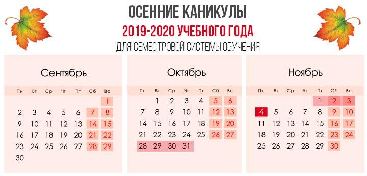 Vacances scolaires automne 2019-2020