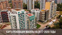 Carte de la rénovation de Moscou pour 2017-2020