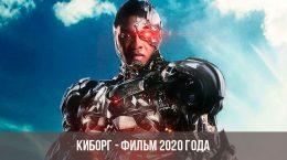 Cyborg - film 2020