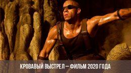 Film sanglant tir 2020