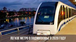 Métro léger en banlieue en 2020