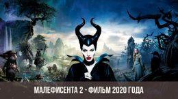 Film maléfique 2020