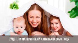 Capital de maternité en 2020