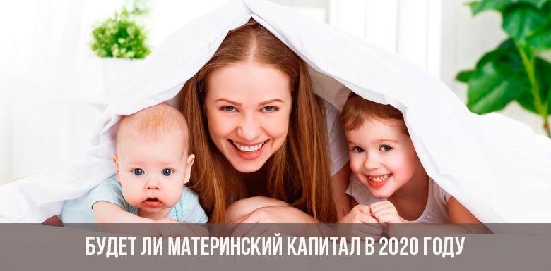 Capital maternité en 2020