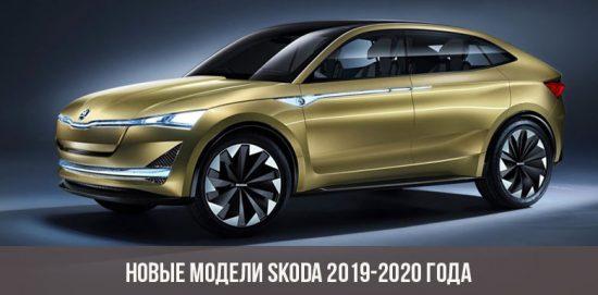 Nouveaux modèles Skoda 2019-2020