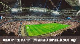 Championnat d'Europe de qualification en 2020