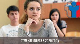 L'examen sera-t-il annulé en 2020?