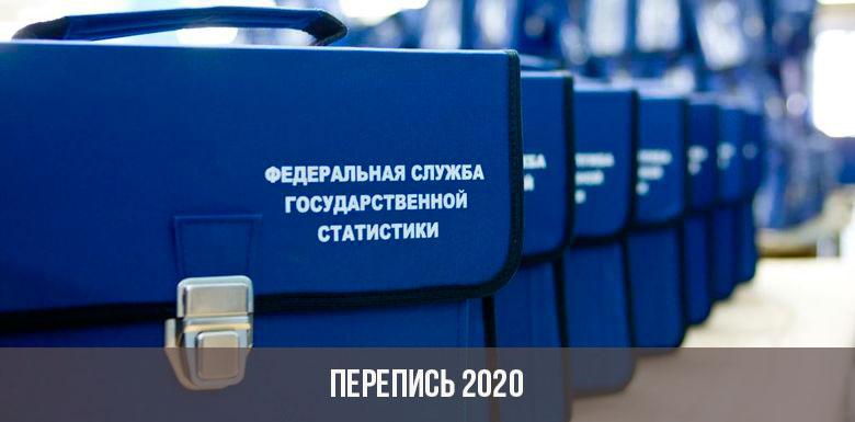 Recensement de 2020