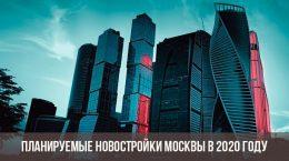 Nouveaux bâtiments prévus à Moscou en 2020
