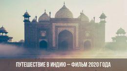 Voyage en Inde - film 2020
