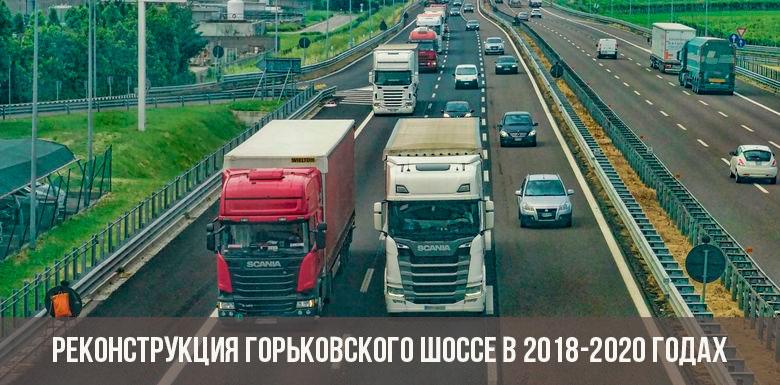Reconstruction de la route Gorki en 2018-2020