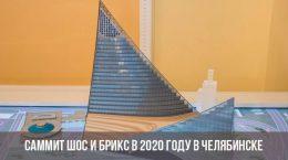 Summit Shos et Brix en 2020 à Chelyabinsk