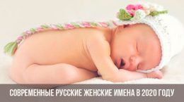 Noms féminins russes modernes en 2020