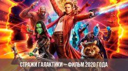 Film Les Gardiens du Galaxy 2020