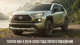 Toyota RAV 4 2019-2020 cinquième génération