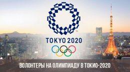 Volontaires aux JO de Tokyo 2020