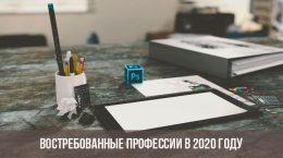 Professions requises en 2020-2025