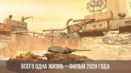 Une seule vie - film 2020