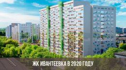 LCD Ivanteevka 2020