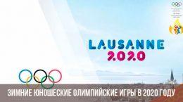 Jeux olympiques d'hiver pour la jeunesse 2020