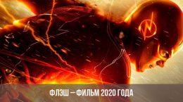 Flash - film de 2020