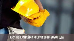 Grands projets de construction en Russie
