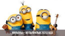 Minions Cartoon 2020