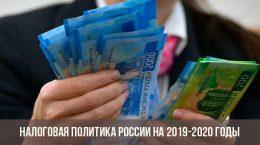 La politique fiscale de la Russie pour 2019-2020