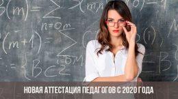 Nouvelle certification des enseignants depuis 2020