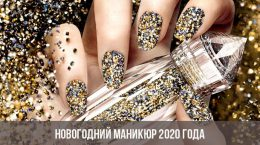 Manucure du Nouvel An 2020