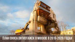 Plan de démolition à cinq étages à Moscou