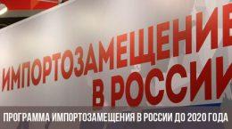Stratégie de substitution des importations en Russie