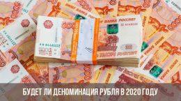 Y aura-t-il une dénomination de rouble en 2020?