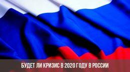 Y aura-t-il une crise en 2020 en Russie?