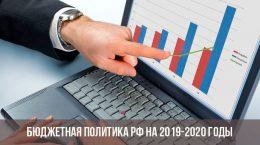 La politique budgétaire de la Fédération de Russie pour 2019-2020