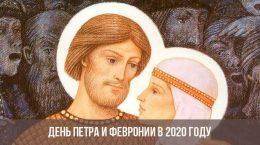 Journée de Pierre et Fevronia en 2020