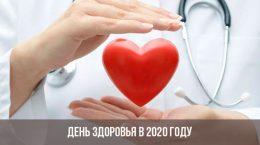 Journée de la santé 2020